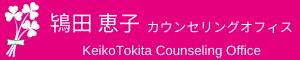 鴇田恵子カウンセリングオフィス